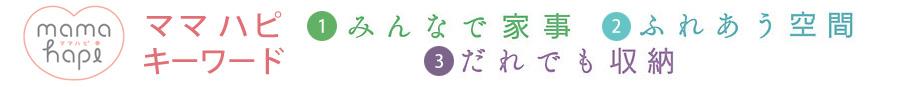 ママハピ3つのキーワード