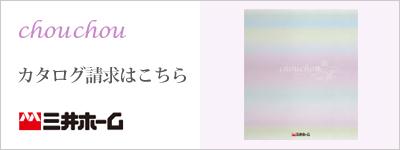 三井ホームカタログ請求