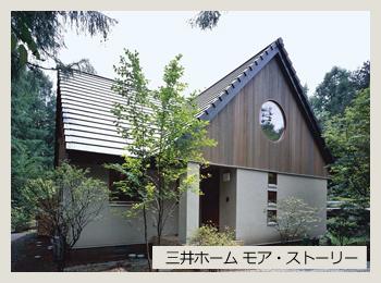 三井ホーム 平屋