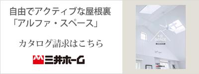 三井ホームのカタログ