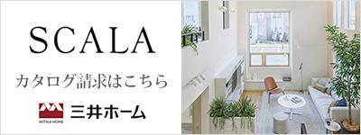 三井ホームスカーラカタログ