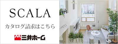 三井ホーム・スカーラ