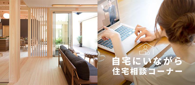日本ハウス住宅相談