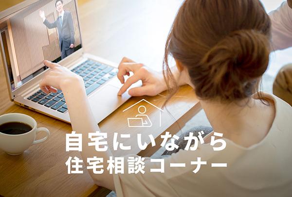 日本ハウス・オンライン相談会