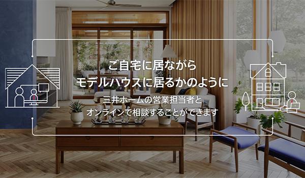 三井ホーム・オンライン相談