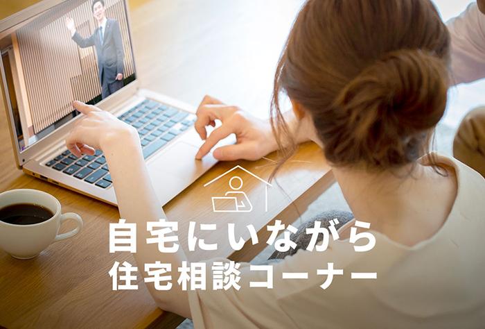 日本ハウス・住宅相談